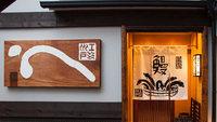【花遊小路 江戸川の2食付】鰻専門店でいただく「オリジナルコース」
