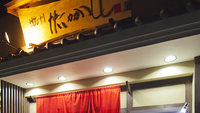 【鴨川たかしの夕食付】鴨川のほとり京町家でいただく「完熟近江牛のおまかせ懐石」