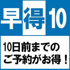 【早得10】★10日前までの予約限定の特別価格★無料送迎バス&全室Wi-Fi利用可<さき楽>