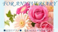【個室食】■記念日プラン■ ★記念日を由布院ZENで・和洋折衷コース料理【一泊2食】一戸建て離れ