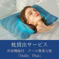 【朝までぐっすり安眠プラン】快眠へ導くリラックスグッズ4大特典付き