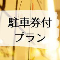 【緊急事態宣言解除!】3密回避で車で香川へ GO!【駐車券付プラン】