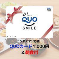 【ポイント10倍&QUOカード付プラン】出張応援!嬉しいクオカード1000円分付《朝食込》