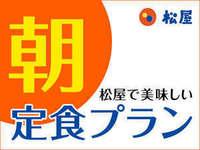 ★お得な朝食チケット付!松屋で朝ごはんプラン★東京,池袋,上野,大宮へアクセス抜群!