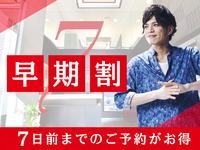 【7日前まで!】★早期割プラン★【全室シモンズベッド♪】