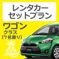 レンタカーセット連泊プラン!ワゴンカー♪新車♪【7名様乗り】でお得な宮古島旅行!