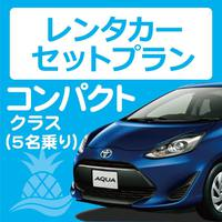 レンタカーセットプラン!コンパクトカー♪新車♪【5名様乗り】でお得に宮古島旅行!