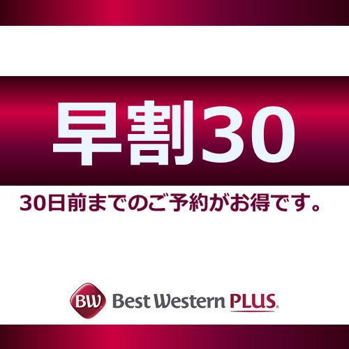 さき楽30【素泊り】30日前のご予約がだんぜんお得!