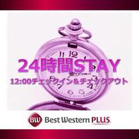 24時間STAY 【素泊り】★ホテルでゆっくり最大24時間