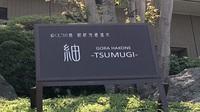 【伊豆箱根旅】ぬくもりの宿で頂く絶品葱豚しゃぶプラン♪