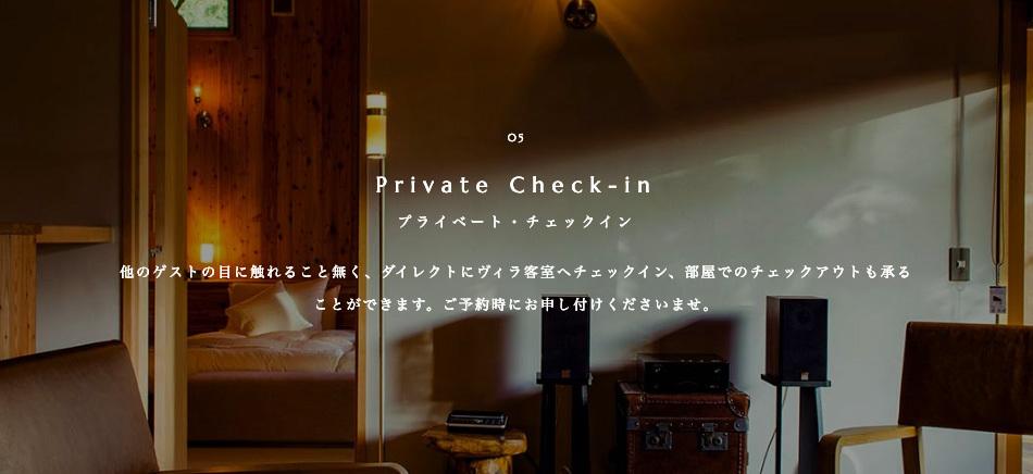 プライベートチェックイン