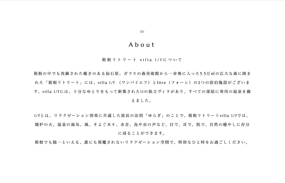 箱根リトリートvilla 1/fについて