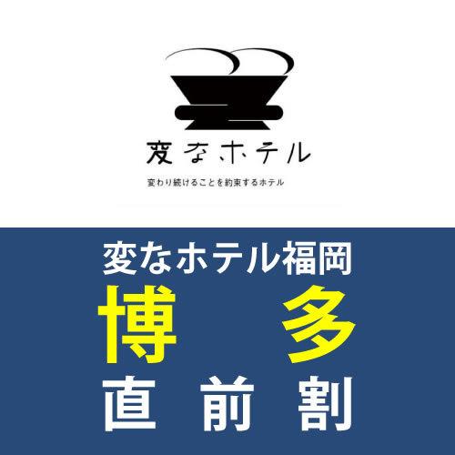 変なホテル福岡 博多 image