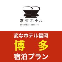 【秋冬旅セール】変なホテル福岡博多☆宿泊プラン<食事なし>