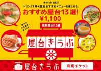 屋台きっぷ&中洲リバークルーズ付きプラン(朝食付き)