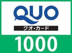 ★好評★Quoカード1,000円プラン(無料大駐車場完備)