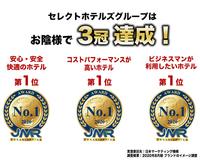 【第1位三冠受賞!】【BEST RATE】素泊りプラン