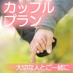 【 朝食付】カップルエンジョイプラン◆13時アウト