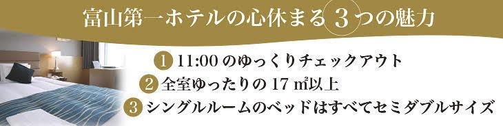 一 富山 ホテル 第