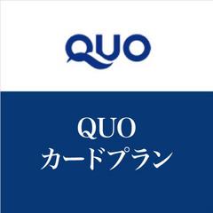 ビジネスマン必見!【QUOカード¥1,000付】 シングルプラン 食事なし