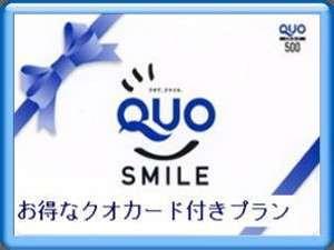 イチオシ!!★QUOカード【500円分】プレゼント★プラン