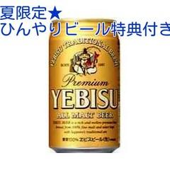 【グビっと!ひんやり特典】ビール付プラン♪(おにぎり無料朝食付)