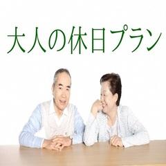 【平日限定】大人旅割プラン(おにぎり朝食付)