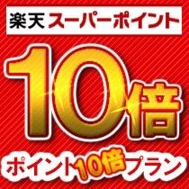 【朝食付】ポイント10%☆今夜の宿泊をお得にするプラン【楽天限定】