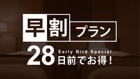【さき楽・早割28】28日前までの予約がお得に!早期割引プラン【カード決済限定】/素泊まり