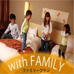 【お子様用バスアメニティ付き】 家族旅行応援!ファミリープラン/素泊まり