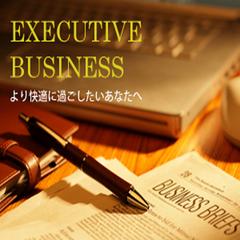 【4つの特典付き】 エグゼクティブビジネス/素泊まり 【ポイント10倍】