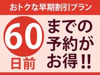 【さき楽60】夕朝食付プラン