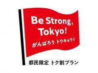 Be Strong, Tokyo!「都民限定トク割プラン」 朝食無料&5000円分のホテル利用券付き