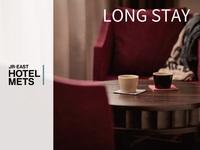 【朝食なし】ホテル滞在満喫 特典付きロングステイ