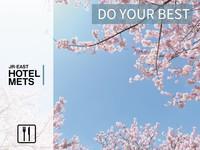桜咲け!受験生歓迎!安らぎグッズでリラックス(朝食付)〜駅徒歩1分だから安心〜