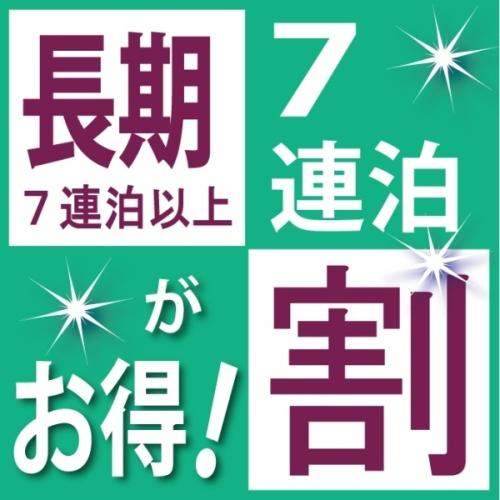 ホテルルートイン石岡 関連画像 8枚目 楽天トラベル提供
