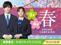 【期間限定】2020 LiVE MAX Spring キャンペーン!!【軽朝食】
