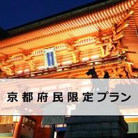 【素 泊】お得なシンプルステイ【京都府民限定】