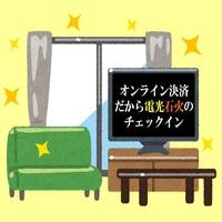 ★オンライン決済限定★シンプルSTAY素泊まりプラン