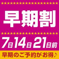 ☆早期割7☆1週間前までの予約で更にお得!(素泊まり)◆Wi-Fi OK◆