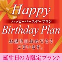 【70才以上誕生日限定★要身分証★】ハッピーバースデープラン♪