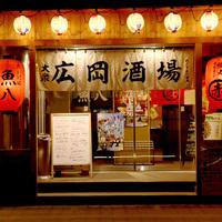 【金沢グルメ満喫!】大衆酒場魚八☆夕食券付【2000円】 ◆JR金沢駅より徒歩4分