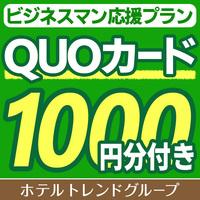 【出張応援!】QUOカード1,000円分付きプラン(素泊まり)◆JR金沢駅より徒歩4分