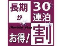 ロングステイ「マンスリーeco(30days)プラン」☆1泊5190円(税抜)〜!