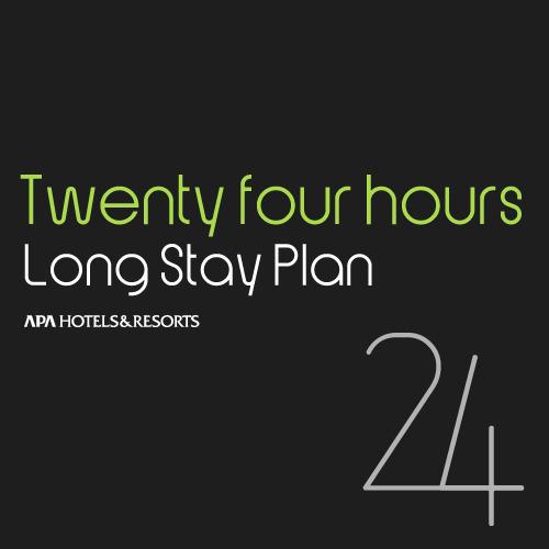【ロングステイ】14時チェックイン〜翌14時チェックアウト 最大24時間滞在可能!