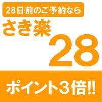 【28日前まで】★ポイント3倍★ 【さき楽】プラン ≪全室Wi-Fi対応・朝食付き・駐車場無料≫
