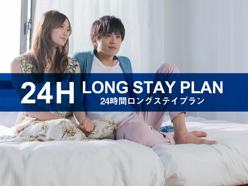 【LongStay】12時チェックイン〜翌12時アウト最大24時間滞在【全室シモンズベッド】