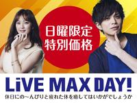 【日曜限定】北海道エリア合同企画☆シングルルーム1人でも2人でも3,000円ポッキリ♪