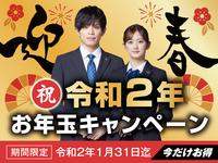 【迎春】祝☆令和2年☆お年玉キャンペーンプラン【軽朝食付】