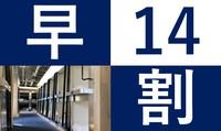 【14日前早割】素泊まりプラン男性専用(女性不可)人工温泉(男性サウナ)/アメニティ/wifi完備